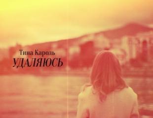 Тина Кароль представила клип на песню Удаляюсь
