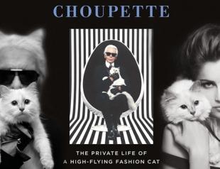 Кошке Карла Лагерфельда посвятили книгу