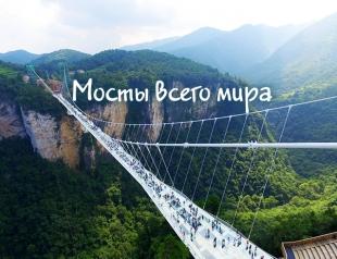 Куда поехать в романтическое путешествие? Мосты всего мира