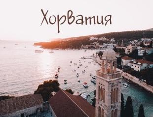 Хорватия: гид по стране