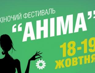 """Женский фестиваль """"Анима"""" пройдет в Киеве 18-19 октября"""