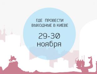 Где провести выходные: 29-30 ноября в Киеве