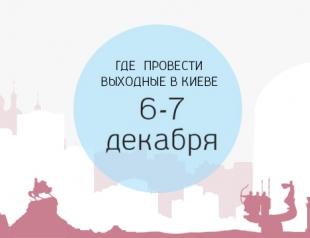 Где провести выходные: 6-7 декабря в Киеве