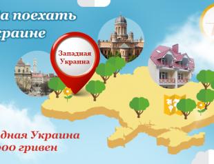 Куда поехать в Западной Украине за 2000 гривен