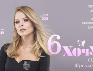 Чего хочет Ольга Фреймут: в 20 лет и в 32 года