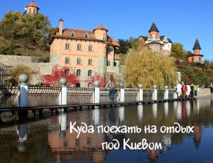 Куда поехать на отдых в округе Киева