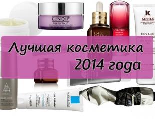 Какими были лучшие уходовые косметические продукты 2014 года