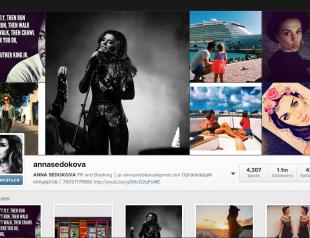 О чем расскажет звездный Instagram: Анна Седокова