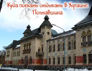 Куда поехать отдыхать в Украине: Полтавщина