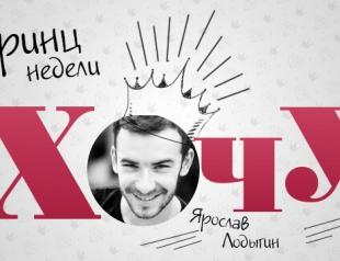 Принц недели: Ярослав Лодыгин