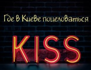 Где в Киеве поцеловаться: 5 мест для сладких поцелуев