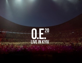 Почему нужно идти на концерт-киноверсию OE.20 LIVE IN KYIV