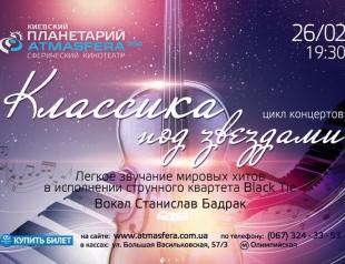 Концерт «Классика под звездами» 26 февраля 19:30