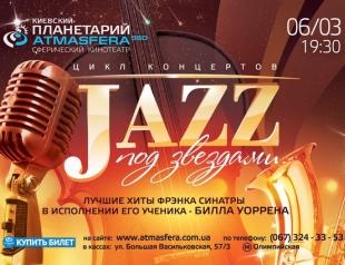 Концерт «Весенний джаз под звездами»