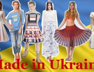 Где одеться в Украине