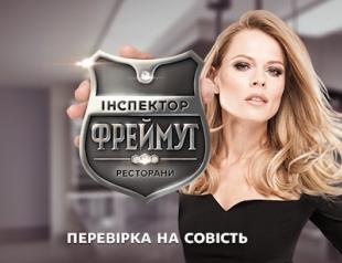 Инспектор Фреймут 2: смотреть онлайн второй выпуск 8.04.2015 (видео)