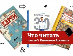 Что почитать: итоги фестиваля V Книжный Арсенал