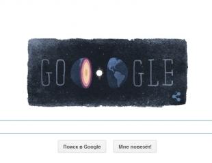 Инге Леманн: Google посвятил дудл женщине, открывшей ядро Земли