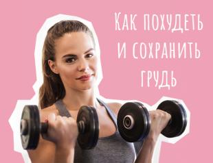 Как похудеть и сохранить грудь: 7 советов