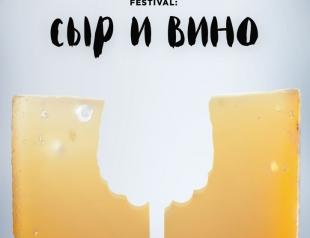 В Киеве пройде третий фестиваль вина Kiev Food&Wine Festival
