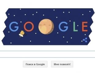 Встреча с Плутоном:  Google посвятил дудл исследованию карликовой планеты