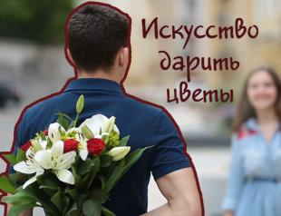 Искусство дарить цветы: как правильно выбрать и подобрать букет к случаю