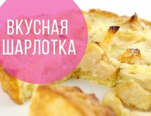 Воздушная шарлотка: как приготовить любимый яблочный пирог
