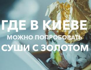 Куда пойти, когда хочется чего-то необычного: суши с золотом в ресторане NEBO