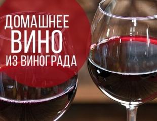 Как самому приготовить вино из винограда: бесценный рецепт