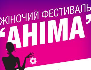 Куда пойти в Киеве: женский фестиваль «Анима» 10-11 октября