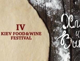 Куда пойти на выходных: в Киеве пройдет четвертый фестиваль вина