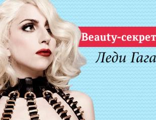 Бьюти-секрет Леди Гаги: косметика, питание и фитнес