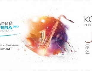 Куда пойти в Киеве 6 ноября: концерт из цикла «Джаз под звездами»