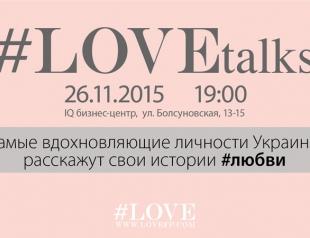 Ребрик, Тарабарова и Ступка расскажут свои истории любви на #LOVEtalks