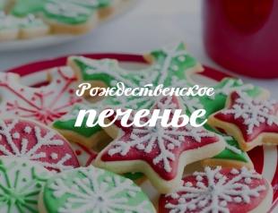 Рецепт рождественского печенья: как поднять себе настрое с помощью десерта