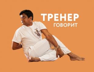 Тренер говорит: йога учит по-настоящему любить себя