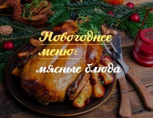 Как составить меню на Новый год 2019: горячие мясные блюда