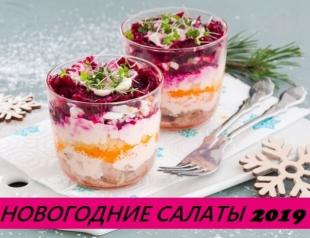 Как составить меню на Новый год 2019: лучшие салаты для праздника
