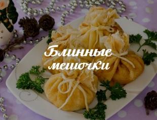 Рецепт блинных мешочков с грибами: простое блюдо с красивым оформлением