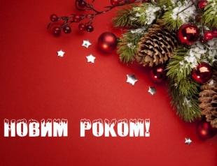 Новогодние поздравления на украинском языке с 2016 годом Обезьяны