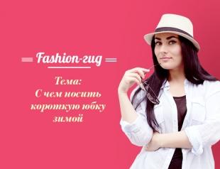 Fashion-гид: с чем носить мини зимой