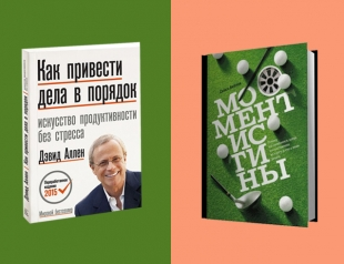 Книги для личной эффективности: как привести дела в порядок и перестать делать ошибки