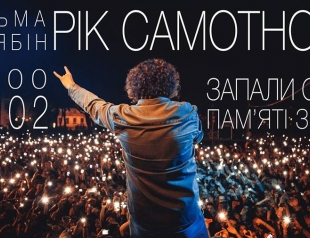 Год без Кузьмы: программа мероприятий памяти артиста