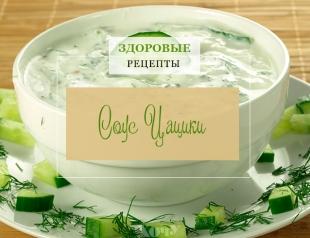 Здоровые рецепты: как приготовить соус Цацики