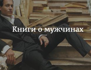Неженская подборка книг: написанные мужчинами о мужчинах