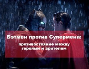 Рецензия на фильм «Бэтмен против Супермена»: почему этот бой станет решающим для зрителя