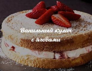 Как приготовить необычный кулич: рецепт ванильной паски с ягодами