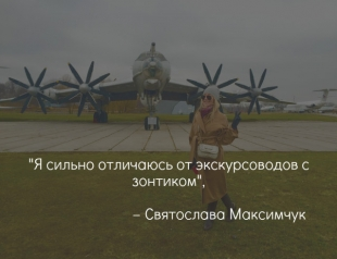 Когда экскурсовод — дело прибыльное. Бизнес-история Святославы Максимчук