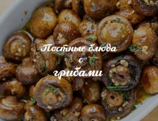 Постные блюда с грибами, от которых текут слюнки: картофельные рецепты, блинчики и плов