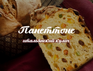 Итальянская паска панеттоне: как приготовить потрясающий европейский кулич